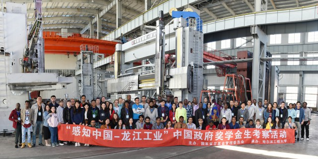 """Experience China - Longjiang Industry"" Successfully Held for Chinese Government"