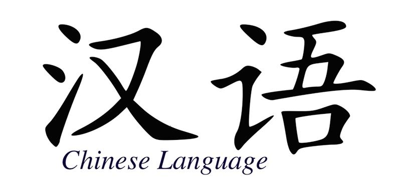 Chinese Language Scholarship for 2020 Autumn Intake